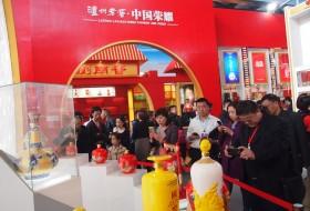2018第十八届中国北京国际葡萄酒博览会