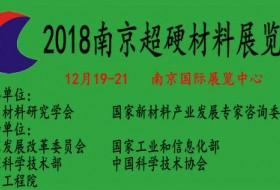2018南京国际超硬材料展览会参展细则