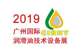 2019第十三届广州国际润滑油技术设备展览会