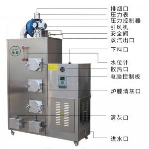 全自动生物质蒸汽发生器节能环保蒸汽锅炉