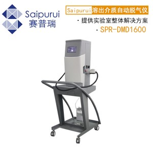 赛普瑞SPR-DMD1600真空脱气仪 溶媒制备系统 脱气机