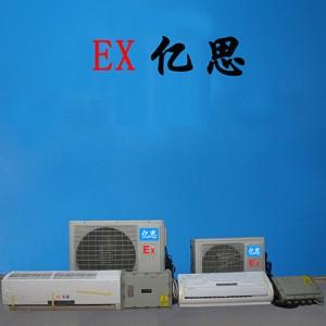 呼和浩特防爆空调,变电站防爆空调