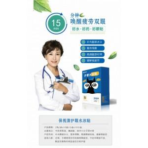 山东视力招商加盟——众明视觉健康管理提供好用的保视清护眼水冰贴