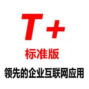 可信赖的用友T+——贵阳用友T+软件推荐