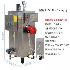 节能蒸汽锅炉燃油蒸汽发生器