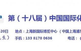 2019(第十八届)中国国际化工展览会ICIF China
