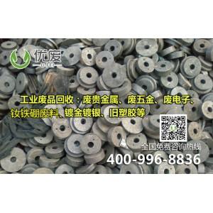 优废全国回收钕铁硼废料,废铜,废铝等工厂废料