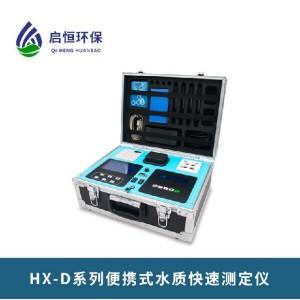 便携式多参数水质分析仪COD氨氮总磷总氮COD快速测定仪