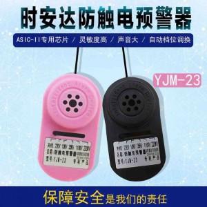 YJM-23蜂鸣?#22836;?#35302;电报警器安全?#22791;?#21387;近电预警器