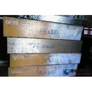 进口国产DC53模具钢材供应商厂家- 德松模具钢