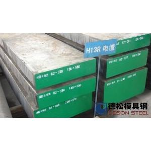 进口国产H13模具钢材供应商厂家- 德松模具钢