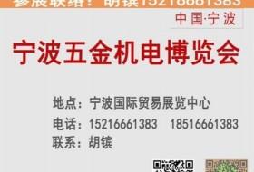 2019寧波五金展_寧波五金博覽會