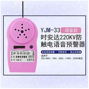 YJM-33时安达?防触电语音预警器