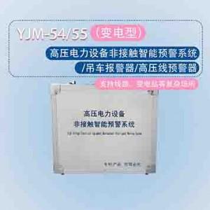YJM-54/55高压电力设备非接触智能预警系统