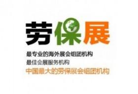 2019北京劳保会|冬季劳保展|劳保会时间地点