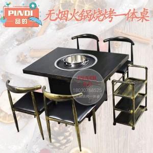品的铁艺无烟商用火锅烧烤一体桌涮烤煮一体锅烤肉火锅桌汤锅串串