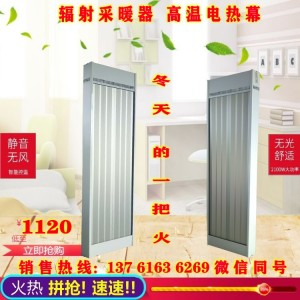 高溫輻射采暖器電熱幕   工業商用加熱采暖設備