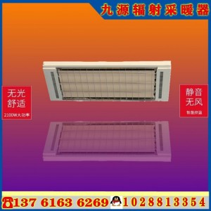 電熱幕輻射加熱板 熱銷高大空間 瑜伽房取暖設備