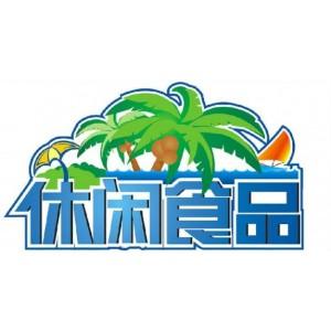 2020中國北京國際休閑食品暨進口食品博覽會