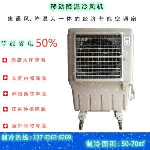 KT-1E-3移动加湿冷风机 工业降温环保空调扇